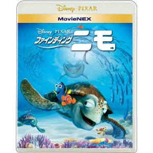 <BLU-R> ファインディング・ニモ MovieNEX ブルーレイ&DVDセット