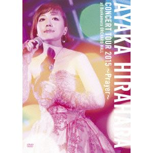 <DVD> 平原綾香 / 平原綾香 CONCERT TOUR 2015 ~Prayer~(初回限定盤)