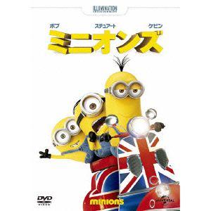 <DVD> ミニオンズ