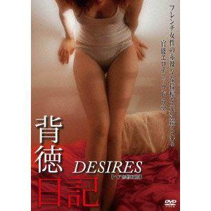 <DVD> 背徳日記 -DESIRES-