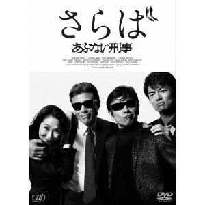 <DVD> さらば あぶない刑事(通常盤)