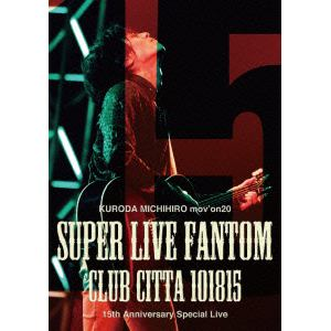 <DVD> 黒田倫弘 / KURODA MICHIHIRO mov'on 20 SUPER LIVE FANTOM101815
