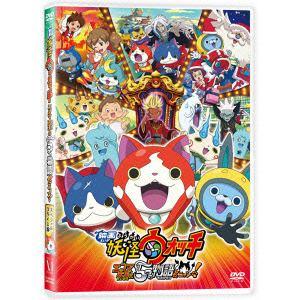 <DVD> 映画 妖怪ウォッチ エンマ大王と5つの物語だニャン! スペシャルプライス版
