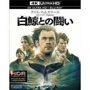 <4K ULTRA HD> 白鯨との闘い<4K ULTRA HD&ブルーレイセット>