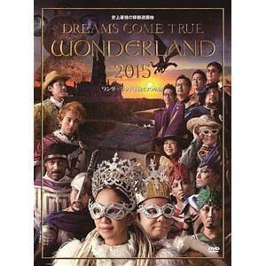 <DVD> DREAMS COME TRUE / 史上最強の移動遊園地 DREAMS COME TRUE WONDERLAND 2015 ワンダーランド王国と