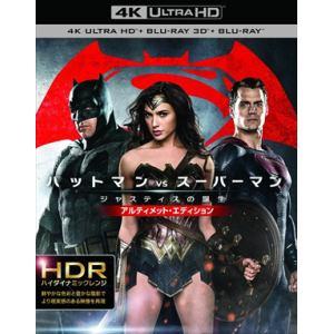 <4K ULTRA HD> バットマン vs スーパーマン ジャスティスの誕生 アルティメット・エディション(4K ULTRA HD+3Dブルーレイ+ブルーレイ)