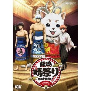 <DVD> 銀魂晴祭り2016