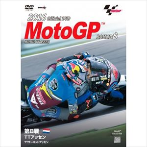 <DVD> 2016MotoGP公式DVD Round 8 オランダGP