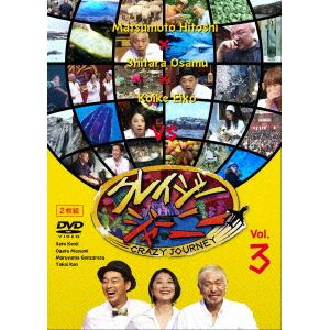 <DVD> クレイジージャーニー Vol.3
