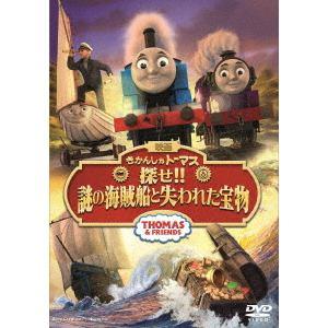<DVD> 映画きかんしゃトーマス 探せ!!謎の海賊船と失われた宝物