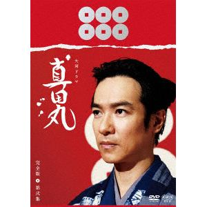 <DVD> 真田丸 完全版 第弐集