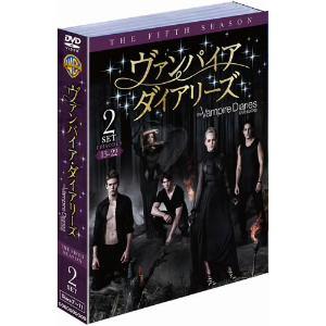 <DVD> ヴァンパイア・ダイアリーズ<フィフス>セット2