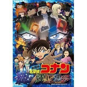 <DVD> 劇場版 名探偵コナン 純黒の悪夢(通常版)
