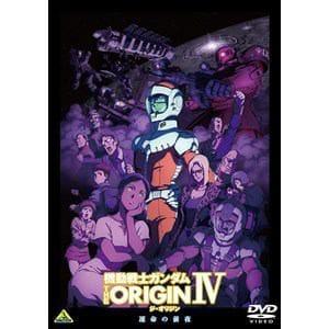 <DVD> 機動戦士ガンダム THE ORIGIN Ⅳ