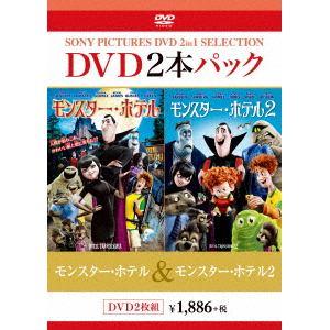 <DVD> モンスター・ホテル/モンスター・ホテル2