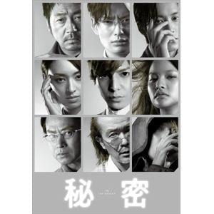 <DVD> 秘密 THE TOP SECRET 豪華版