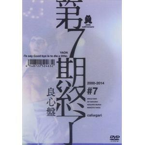 <DVD> cali≠gari / 第7期終了(良心盤)