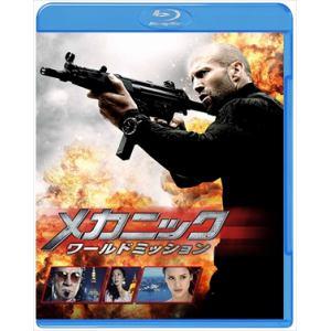 <BLU-R> メカニック:ワールドミッション ブルーレイ&DVDセット