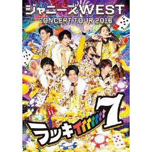<BLU-R> ジャニーズWEST / ジャニーズWEST CONCERT TOUR 2016 ラッキィィィィィィィ7(初回盤)