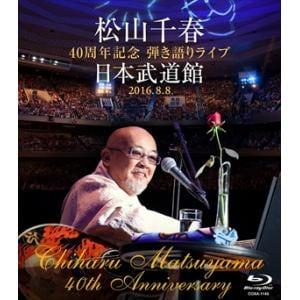 <BLU-R> 松山千春 / 松山千春40周年記念弾き語りライブ 日本武道館