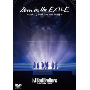 <DVD> Born in the EXILE ~三代目 J Soul Brothersの奇跡~
