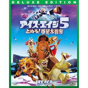 <BLU-R> アイス・エイジ5 止めろ!惑星大衝突 3D・2Dブルーレイ&DVD(初回生産限定版)