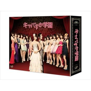 <BLU-R> キャバすか学園 Blu-ray BOX