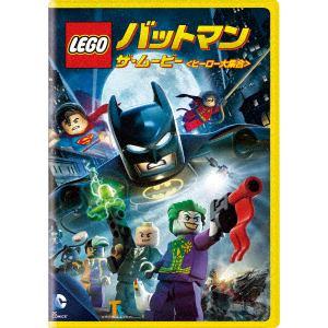 <DVD> LEGO バットマン:ザ・ムービー<ヒーロー大集合>