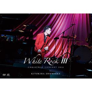 【発売日翌日以降お届け】<DVD> 清木場俊介 / CHRISTMAS CONCERT 2016「WHITE ROCK Ⅲ」