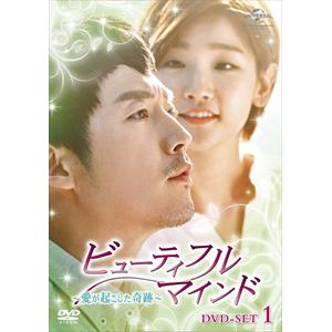 【発売日翌日以降お届け】<DVD> ビューティフル・マインド~愛が起こした奇跡~ DVD-SET1