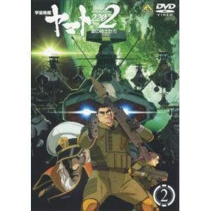 <DVD> 宇宙戦艦ヤマト2202 愛の戦士たち 2