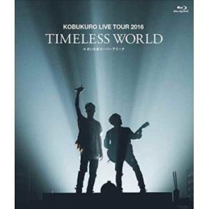 """【発売日翌日以降お届け】<BLU-R> コブクロ / KOBUKURO LIVE TOUR 2016 """"TIMELESS WORLD"""" at さいたまスーパーアリーナ(通常盤)"""