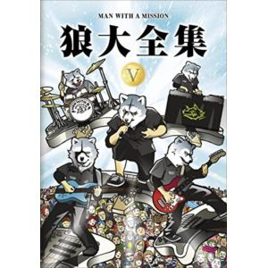 <DVD> MAN WITH A MISSION / 狼大全集Ⅴ(通常盤)