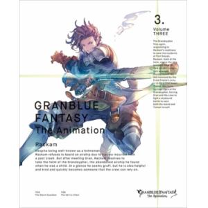 <BLU-R> GRANBLUE FANTASY The Animation 3(完全生産限定版)