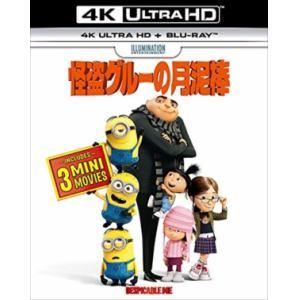 <4K ULTRA HD> 怪盗グルーの月泥棒(4K ULTRA HD+ブルーレイ)