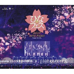 <BLU-R> ℃-ute / Hello! Project ひなフェス 2017 <℃-ute プレミアム>