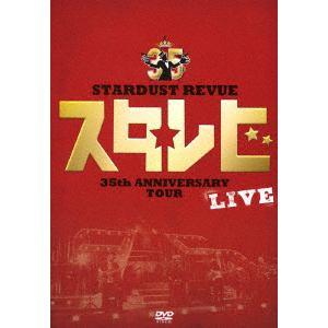<DVD> スターダスト・レビュー / STARDUST REVUE 35th Anniversary Tour「スタ☆レビ」