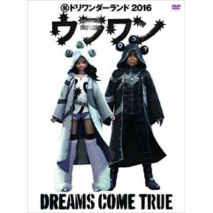 <DVD> DREAMS COME TRUE / DREAMS COME TRUE 裏ドリワンダーランド 2016