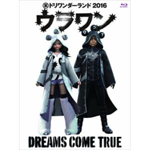 <BLU-R> DREAMS COME TRUE / DREAMS COME TRUE 裏ドリワンダーランド 2016