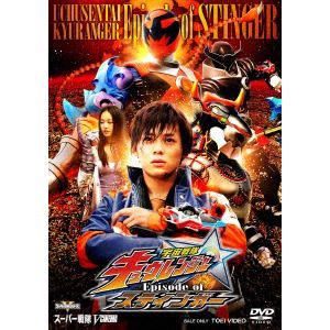 <DVD> 宇宙戦隊キュウレンジャー Episode of スティンガー