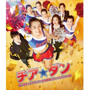 <BLU-R> チア☆ダン~女子高生がチアダンスで全米制覇しちゃったホントの話~ 通常版
