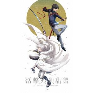 <BLU-R> 活撃 刀剣乱舞 3(完全生産限定版)