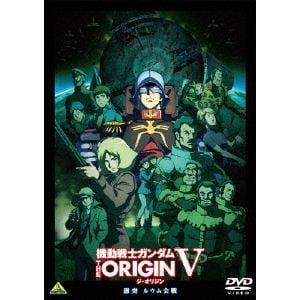 <DVD> 機動戦士ガンダム THE ORIGIN Ⅴ 激突 ルウム会戦