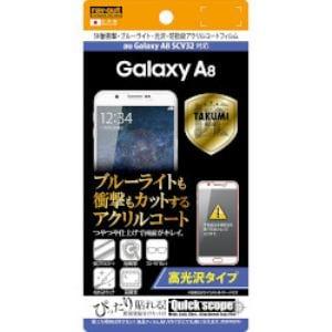 レイ・アウト Galaxy A8 SCV32 5H耐衝撃ブルーライト光沢アクリルコートフィルム RT-GA32VFT/S1 RT-GA32VFT/S1