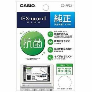 カシオ 電子辞書用 液晶保護フィルム XD-PF22