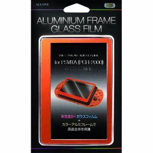 アローン PSVITA2000用 アルミフレームガラスフィルム オレンジ ALG-V2AFGO