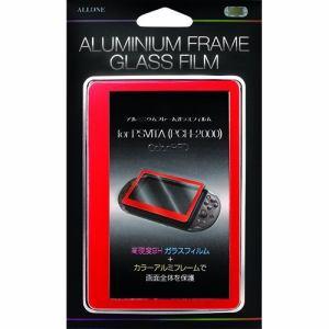 アローン PSVITA2000用 アルミフレームガラスフィルム レッド ALG-V2AFGR
