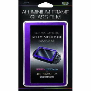 アローン PSVITA2000用 アルミフレームガラスフィルム パープル ALG-V2AFGV