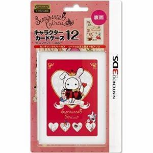 キャラクターカードケース12 for ニンテンドー3DS 『センチメンタルサーカス (ハートの女王と気まぐれアリス) 』