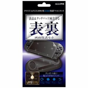 アローン ALG-V2FSET PS Vita(PCH-2000)用表裏面保護フィルムセット